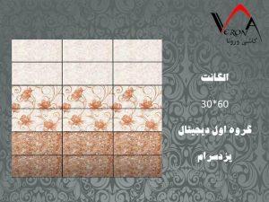 سرامیک الگانت - شرکت کاشی یزد سرام