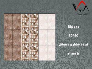 سرامیک ورونیکا - شرکت کاشی یزد سرام