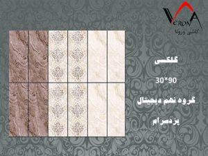 سرامیک گلکسی - شرکت کاشی یزد سرام