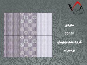 سرامیک ملودی - شرکت کاشی یزد سرام