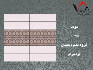 سرامیک مودنا - شرکت کاشی یزد سرام