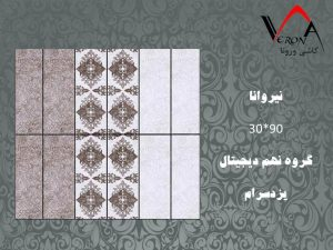 سرامیک نیروانا - شرکت کاشی یزد سرام
