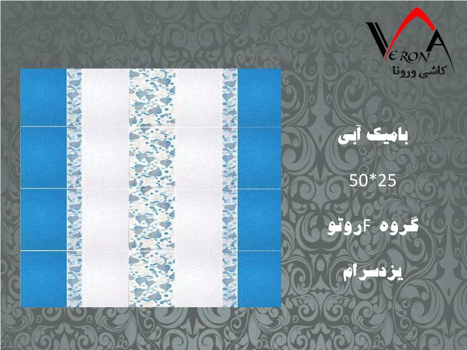 سرامیک بامیک آبی - شرکت کاشی یزد سرام