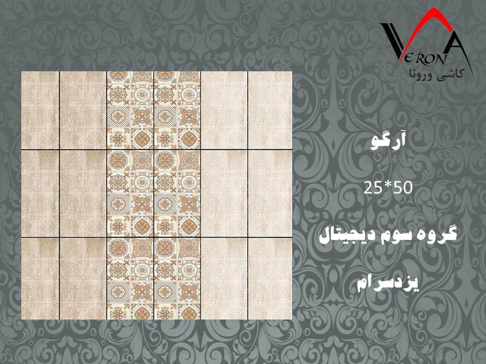 سرامیک آرگو - شرکت کاشی یزد سرام