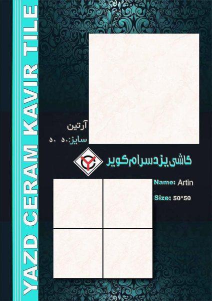 سرامیک آرتین - شرکت کاشی یزد سرام