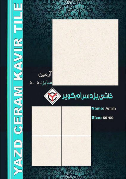 سرامیک آرمین - شرکت کاشی یزد سرام