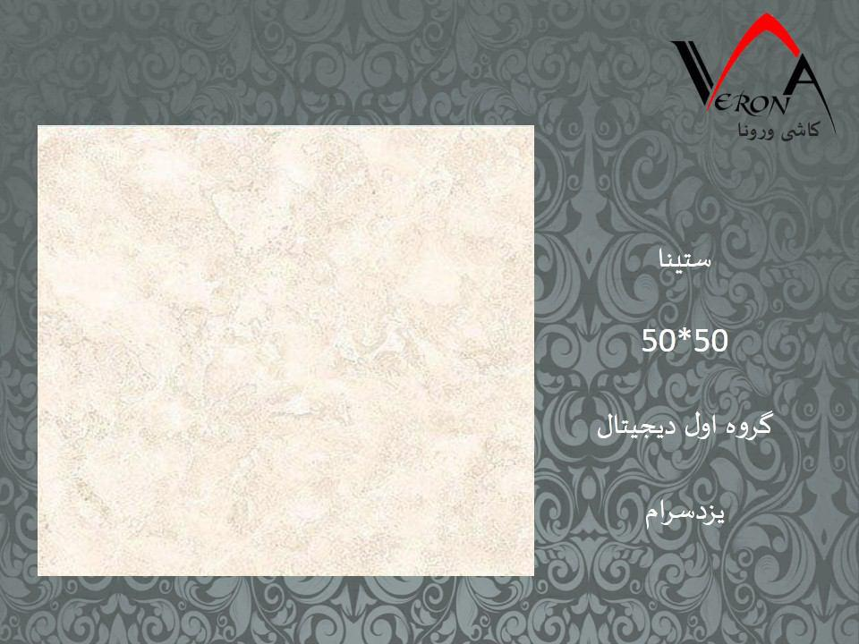 سرامیک ستینا - شرکت کاشی یزد سرام