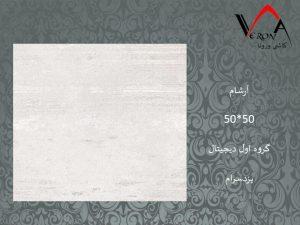 سرامیک آرشام - شرکت کاشی یزد سرام