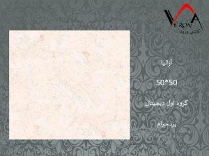 سرامیک آزالیا - شرکت کاشی یزد سرام