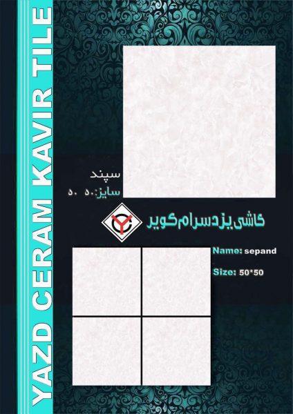 سرامیک سپند - شرکت کاشی یزد سرام