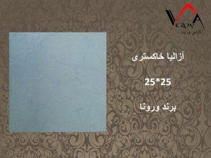 سرامیک آزالیا خاکستری - شرکت کاشی یزد سرام