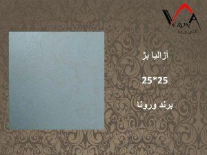 سرامیک آزالیا بژ - شرکت کاشی یزد سرام