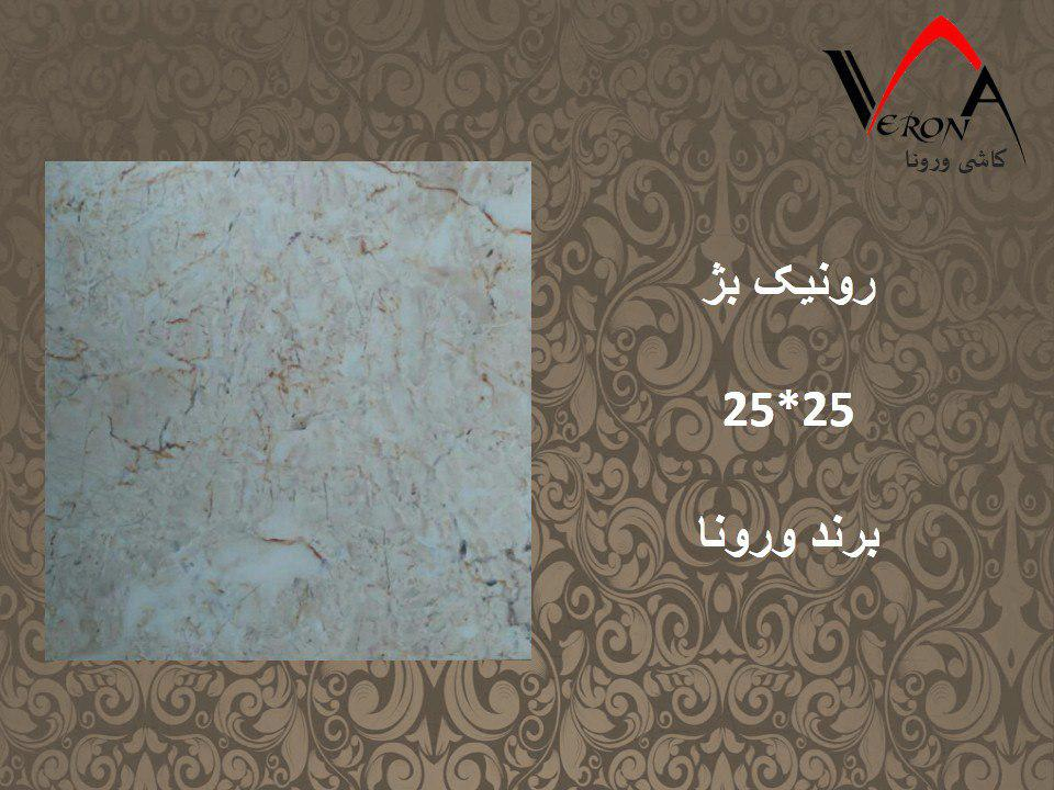 سرامیک رونیک بژ - شرکت کاشی یزد سرام