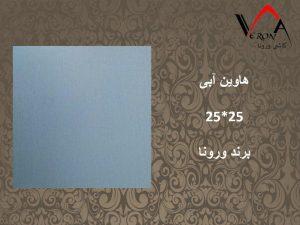 سرامیک هاوین آبی - شرکت کاشی یزد سرام
