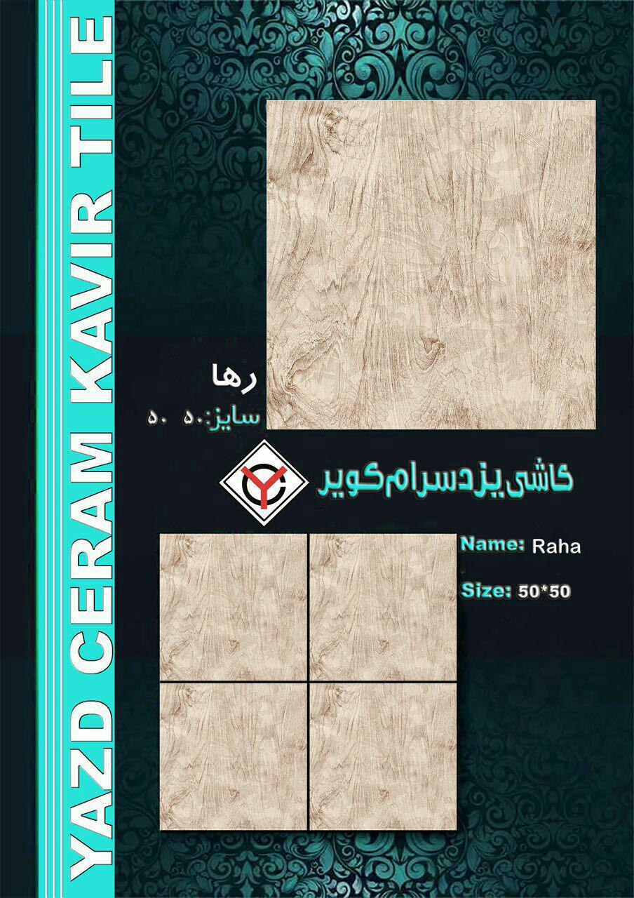 سرامیک رها - شرکت کاشی یزد سرام
