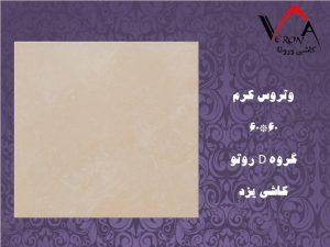 سرامیک وتروس کرم - شرکت کاشی یزد سرام