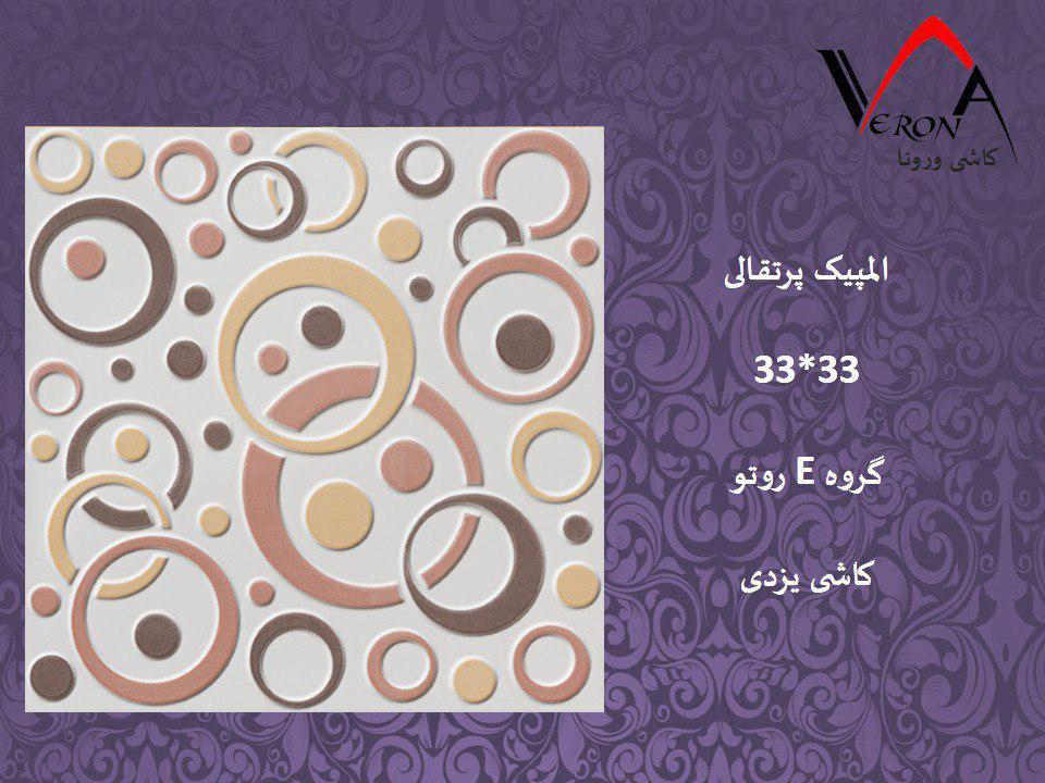 سرامیک المپیک پرتقالی - شرکت کاشی یزد سرام