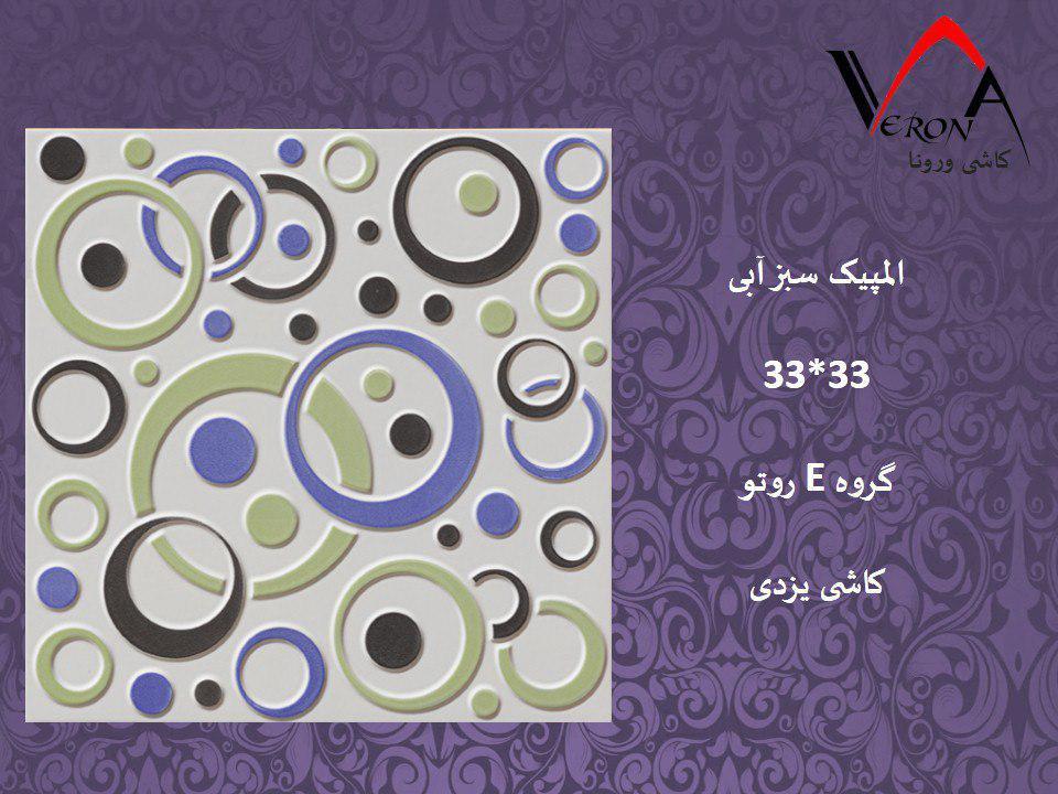 سرامیک المپیک سبز آبی - شرکت کاشی یزد سرام