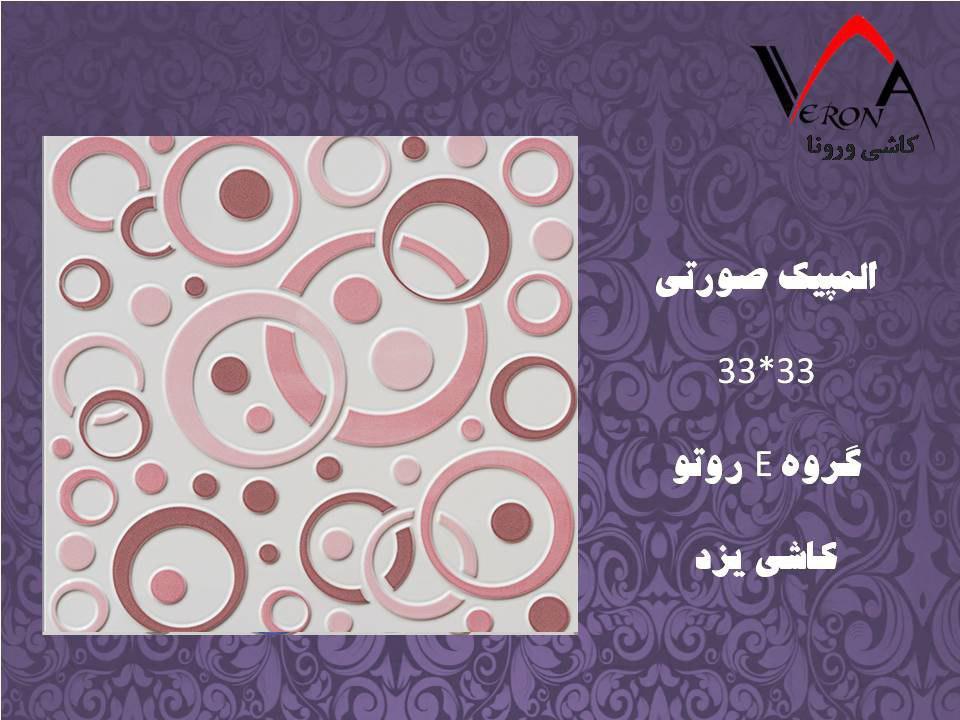 سرامیک المپیک صورتی - شرکت کاشی یزد سرام