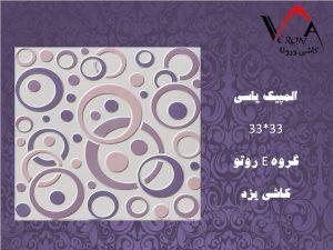 سرامیک المپیک یاسی - شرکت کاشی یزد سرام