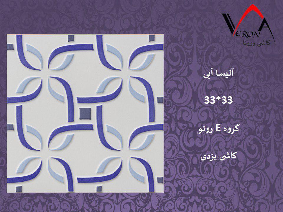 سرامیک آلیسا آبی - شرکت کاشی یزد سرام