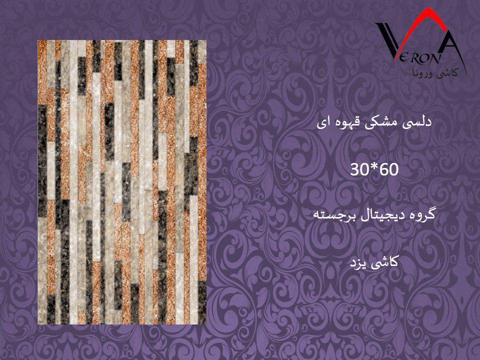 سرامیک دلسی مشکی قهوه ای - شرکت کاشی یزد سرام