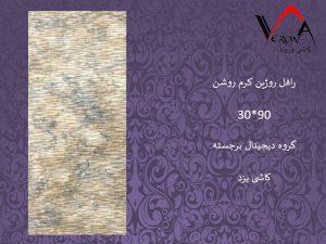 سرامیک رافل روژین کرم روشن - شرکت کاشی یزد سرام