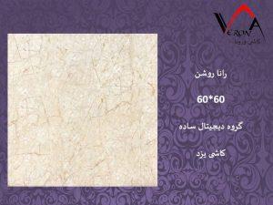 سرامیک رانا روشن - شرکت کاشی یزد سرام