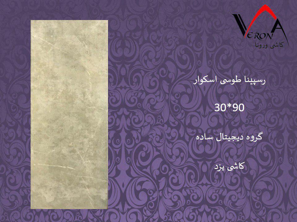 سرامیک رسپینا طوسی اسکوار - شرکت کاشی یزد سرام