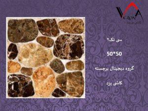 سرامیک سی تک 2 - شرکت کاشی یزد سرام