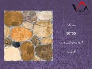 سرامیک سی تک 1 - شرکت کاشی یزد سرام
