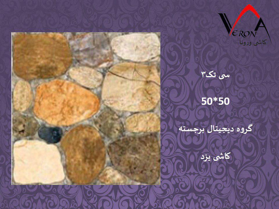 سرامیک سی تک 3 - شرکت کاشی یزد سرام