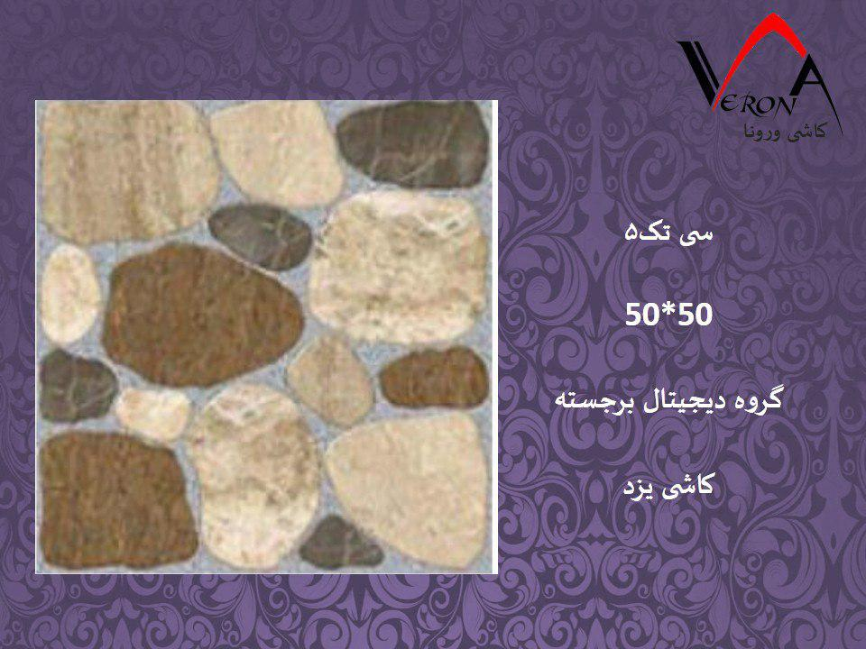 سرامیک سی تک 5 - شرکت کاشی یزد سرام