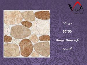 سرامیک سی تک 6 - شرکت کاشی یزد سرام