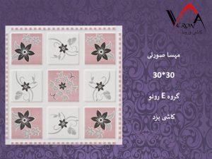 سرامیک مهسا صورتی - شرکت کاشی یزد سرام