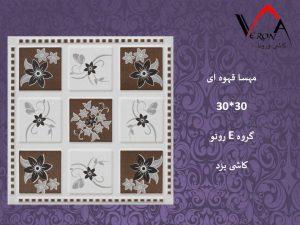 سرامیک مهسا قهوه ای - شرکت کاشی یزد سرام