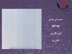 سرامیک نسیم آبی روشن - شرکت کاشی یزد سرام