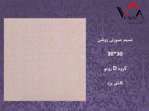 سرامیک نسیم صورتی روشن - شرکت کاشی یزد سرام