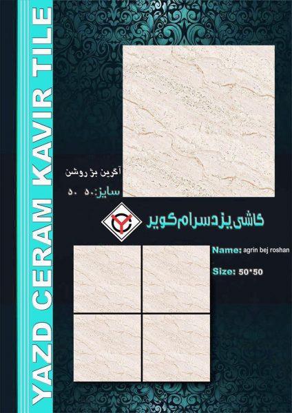 سرامیک آگرین بژ روشن - شرکت کاشی یزد سرام