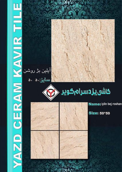 سرامیک آیلین بژ روشن - شرکت کاشی یزد سرام