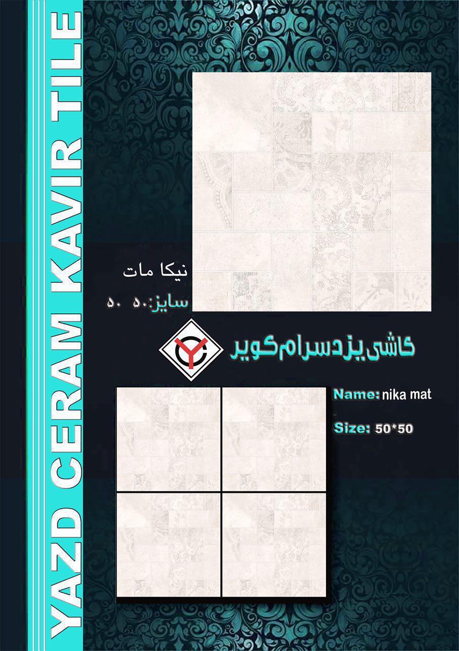 سرامیک نیکا مات - شرکت کاشی یزد سرام