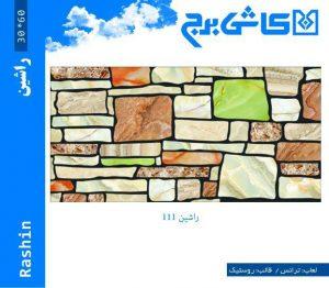 کاشی یزد در مازندران,نمایندگی کاشی یاس,سرامیک برجسته,سرامیک برجسته دیوار,سرامیک برجسته کف,سرامیک طرح برجسته,سرامیک نقش برجسته,برجسب سرامیک