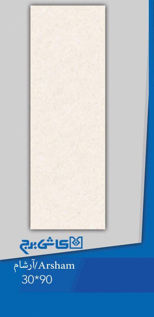 قیمت چسب کاشی ساروج,قیمت چسب کاشی و سرامیک,قيمت چسب كاشي,قیمت کاشی حافظ,قیمت کاشی حیاط,قیمت کاشی حوض,قیمت کاشی حافظ شیراز,قیمت کاشی حموم