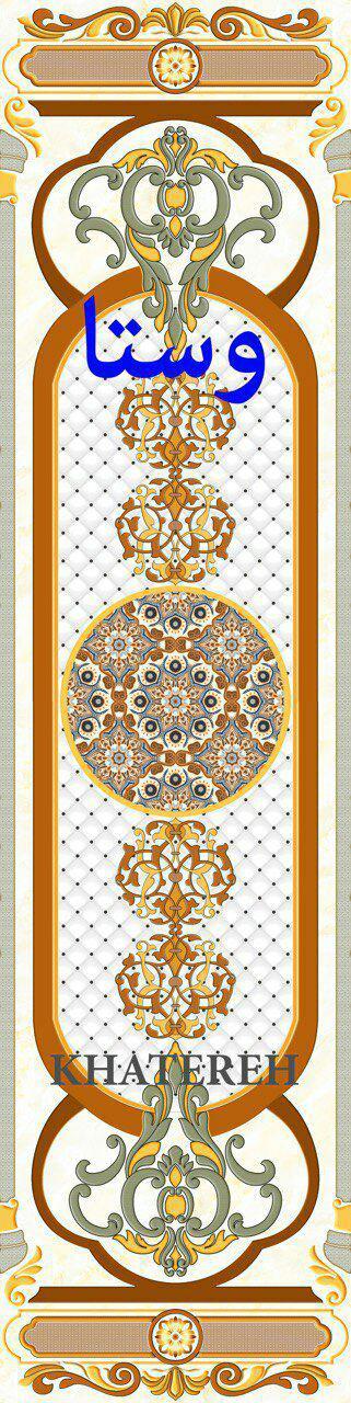 ارخانه کاشی خاطره اردکان,گالری خاطره,خاطره لیست قیمت,خاطره میبد,موجودی خاطره,دفتر مرکزی خاطره,نمایندگی خاطره,نمایندگی های خاطره,نمایندگی خاطره در اصفهان